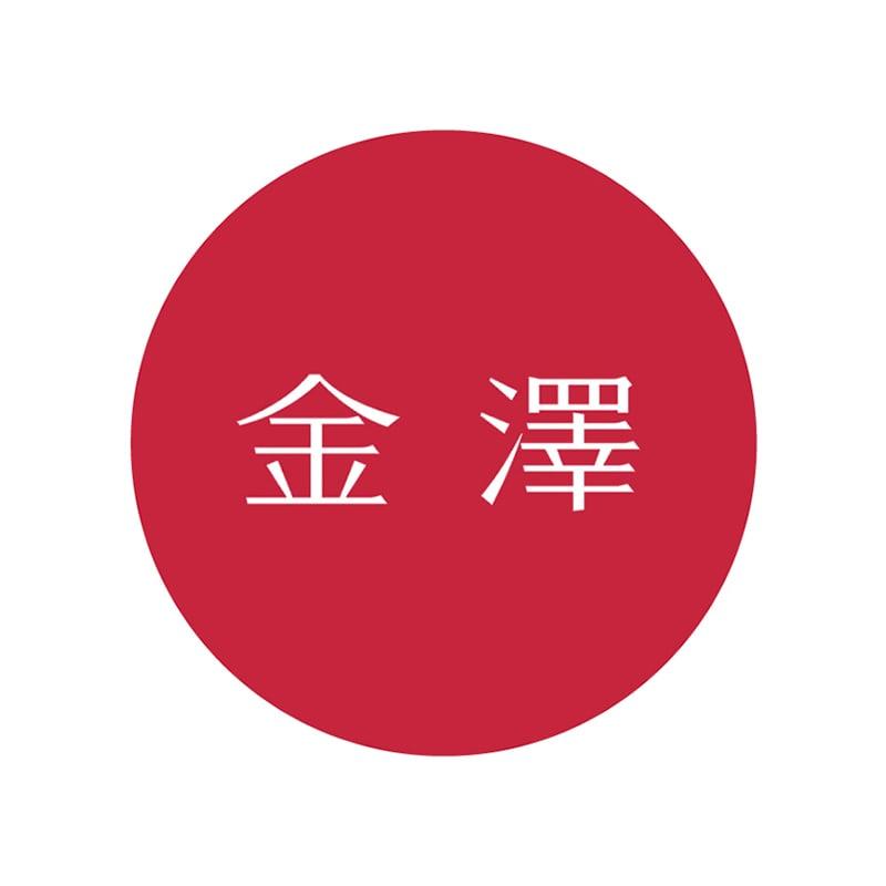 雑誌「金澤」のエディトリアルデザイン