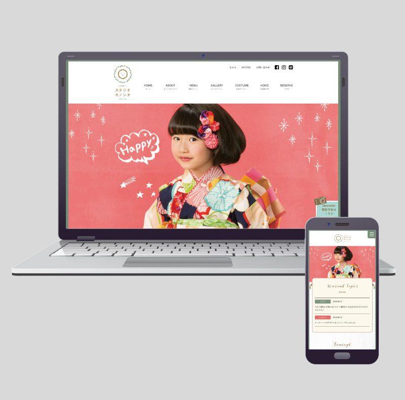 スタジオキノシタ様のウェブサイトTOPページデザイン